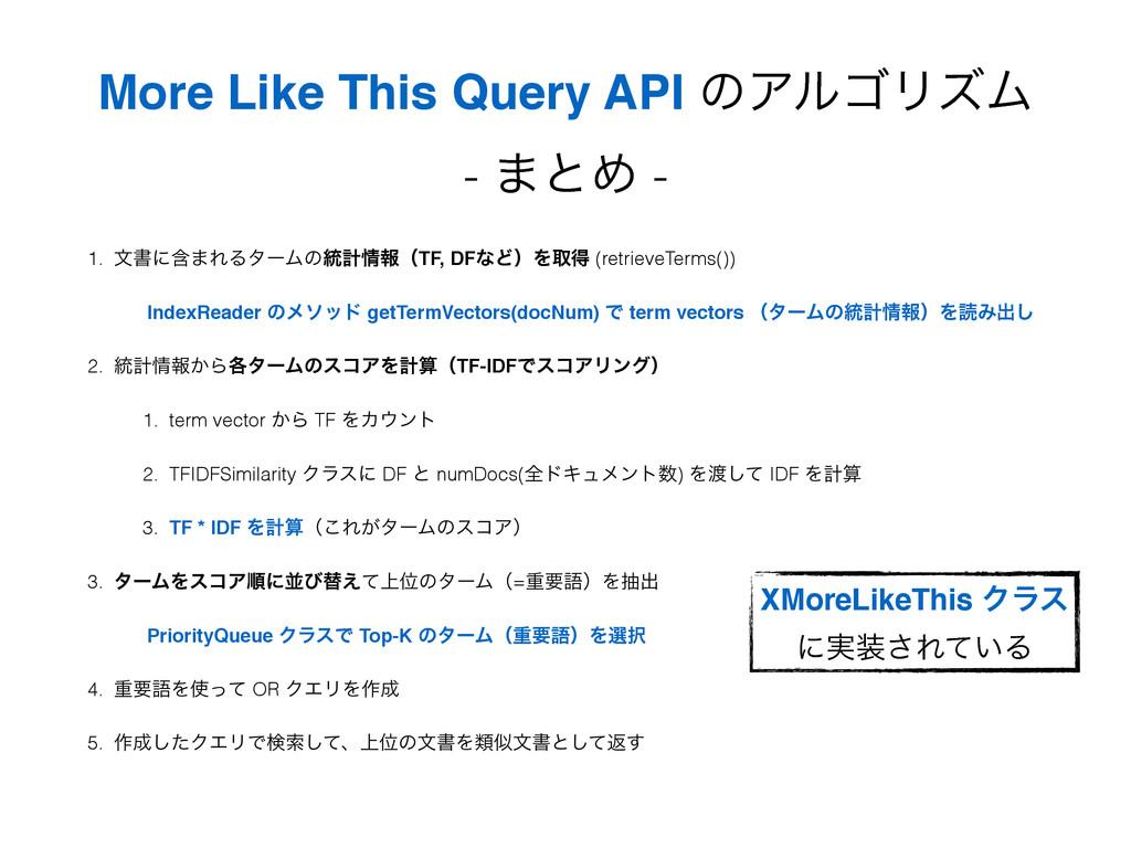 More Like This Query API ͷΞϧΰϦζϜ - ·ͱΊ - 1. จॻ...