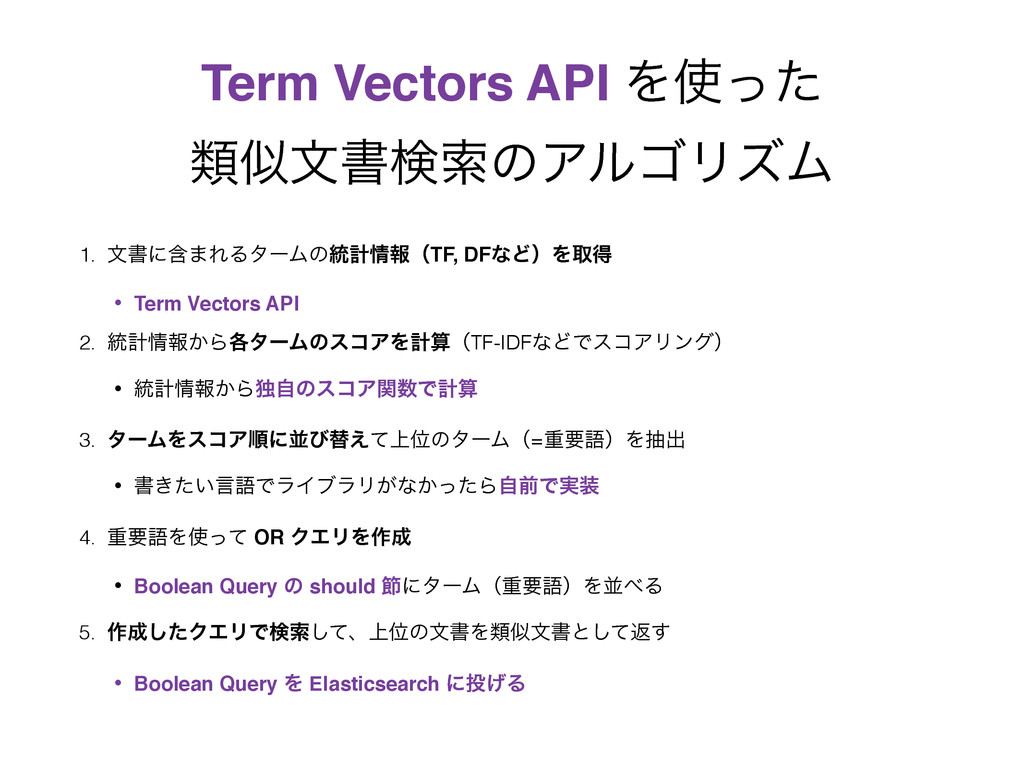 Term Vectors API Λͬͨ ྨจॻݕࡧͷΞϧΰϦζϜ 1. จॻʹؚ·ΕΔ...