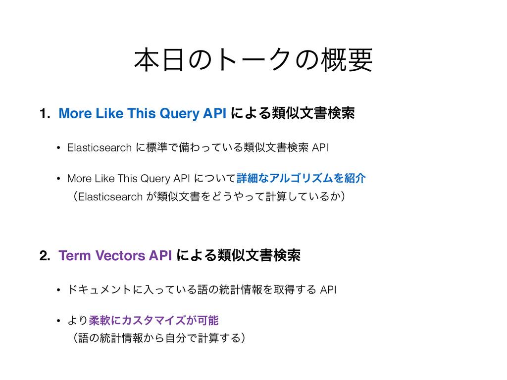 ຊͷτʔΫͷ֓ཁ 1. More Like This Query API ʹΑΔྨจॻݕࡧ...