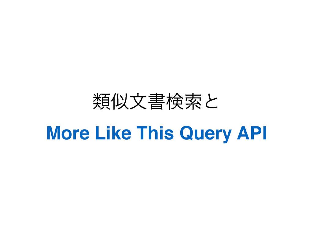 ྨจॻݕࡧͱ More Like This Query API