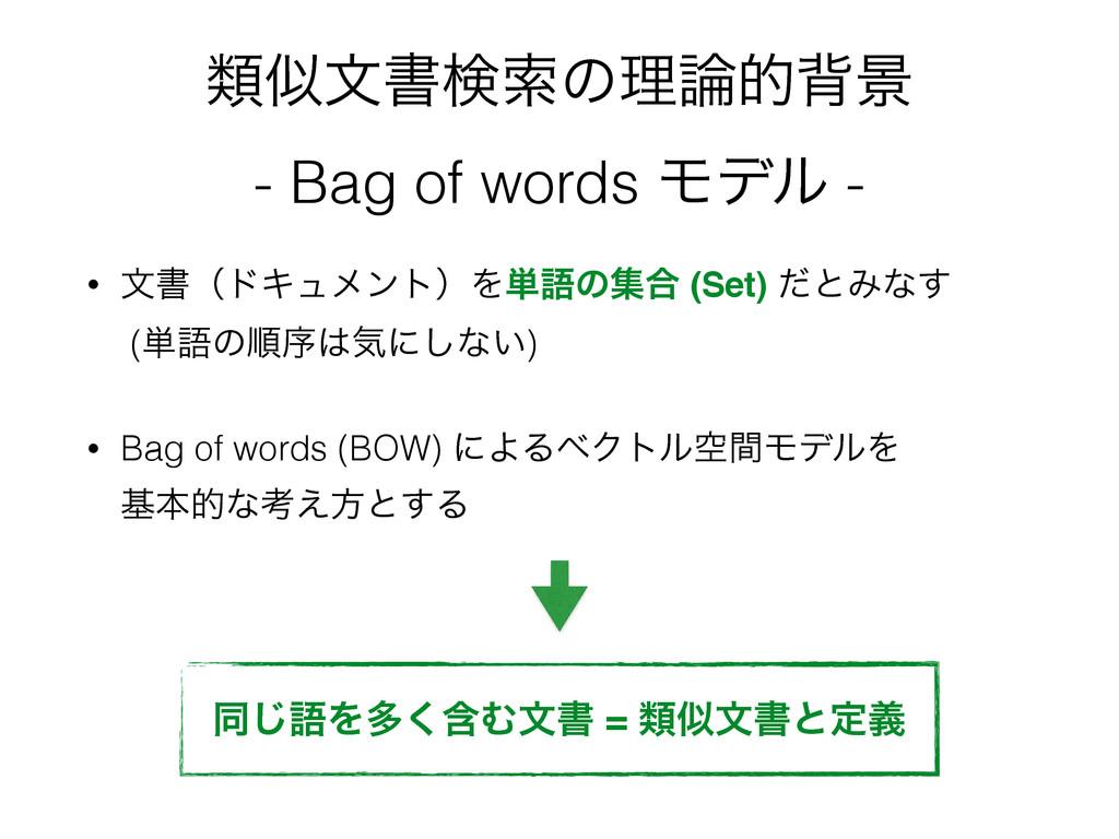 ྨจॻݕࡧͷཧతഎܠ - Bag of words Ϟσϧ - • จॻʢυΩϡϝϯτʣ...