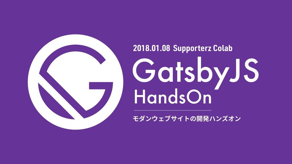 GatsbyJS HandsOn モダンウェブサイトの開発ハンズオン 2018.01.08 S...