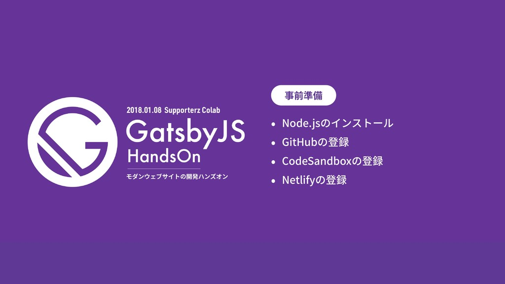 #spzcolab GatsbyJS HandsOn 事前準備 • Node.jsのインストー...