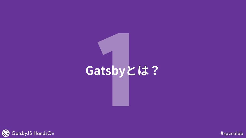 #spzcolab GatsbyJS HandsOn 1 Gatsbyとは?
