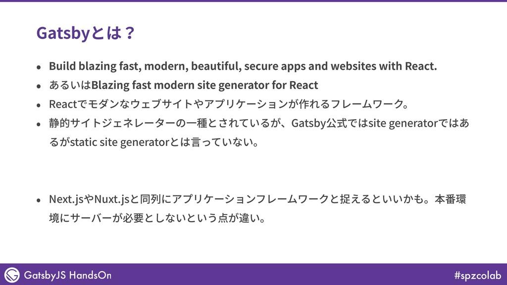 #spzcolab GatsbyJS HandsOn Gatsbyとは? • Build bl...