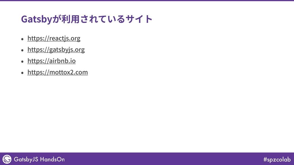 #spzcolab GatsbyJS HandsOn Gatsbyが利⽤されているサイト • ...