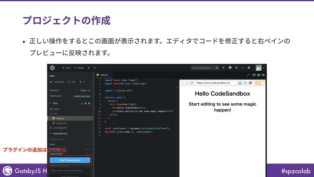 #spzcolab GatsbyJS HandsOn プロジェクトの作成 • 正しい操作をする...