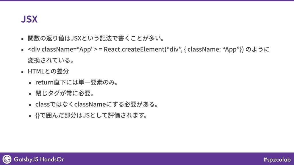 #spzcolab GatsbyJS HandsOn • 関数の返り値はJSXという記法で書く...