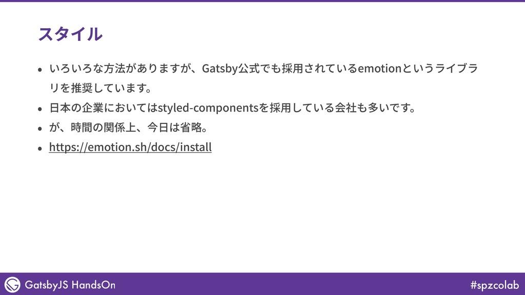 #spzcolab GatsbyJS HandsOn スタイル • いろいろな⽅法がありますが...