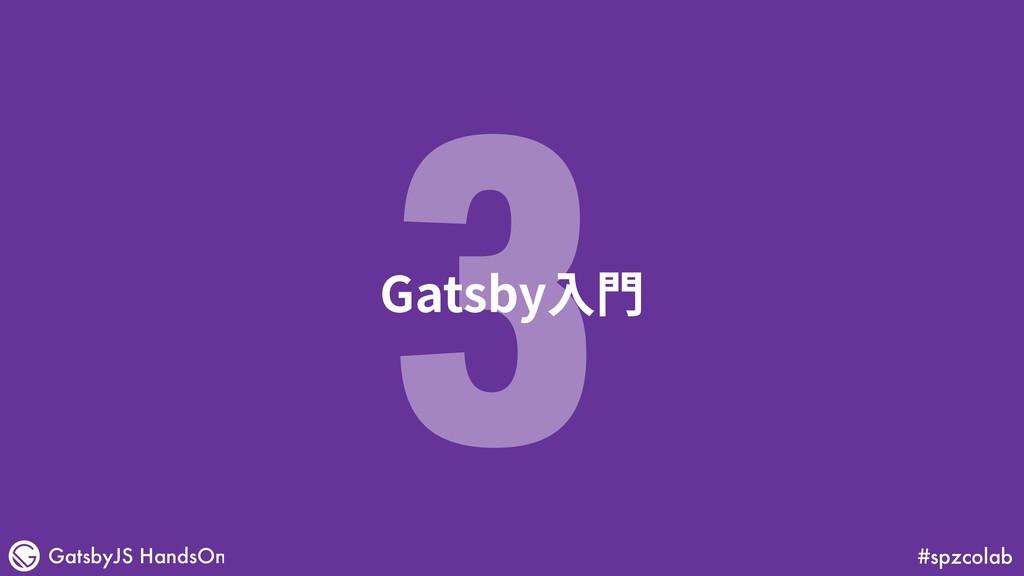 #spzcolab GatsbyJS HandsOn Gatsby⼊⾨ 3