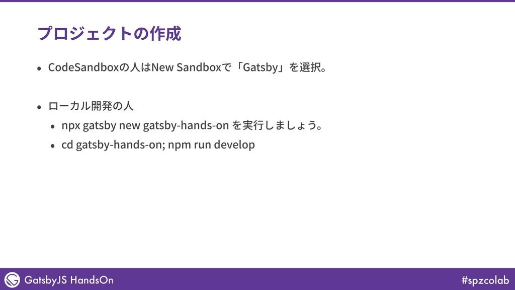 #spzcolab GatsbyJS HandsOn プロジェクトの作成 • CodeSand...