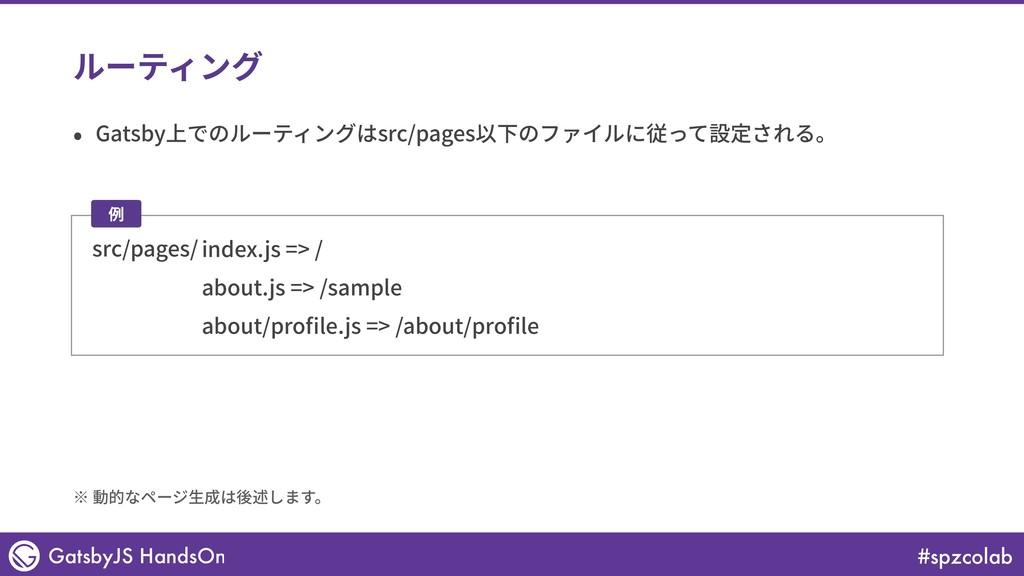 #spzcolab GatsbyJS HandsOn ルーティング • Gatsby上でのルー...