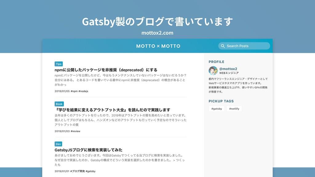 Gatsby製のブログで書いています mottox2.com