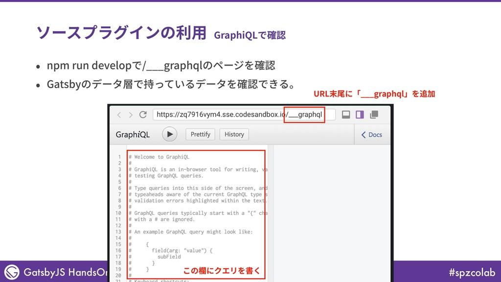 #spzcolab GatsbyJS HandsOn ソースプラグインの利⽤ • npm ru...