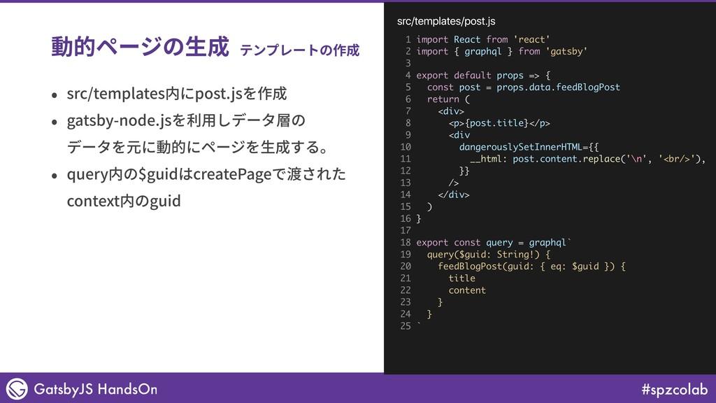 #spzcolab GatsbyJS HandsOn 動的ページの⽣成 • src/templ...