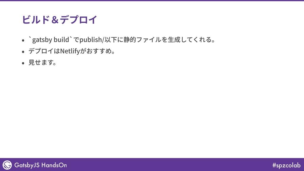 #spzcolab GatsbyJS HandsOn ビルド&デプロイ • `gatsby b...