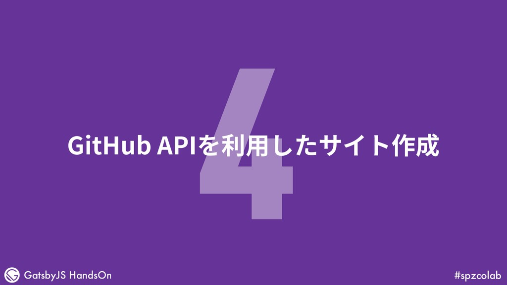#spzcolab GatsbyJS HandsOn 4 GitHub APIを利⽤したサイト...
