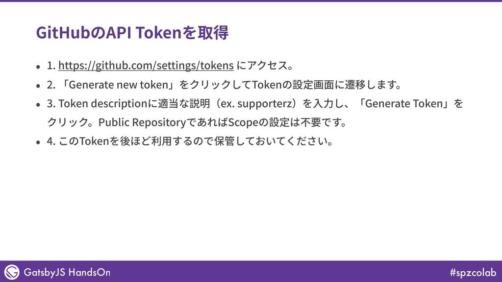 #spzcolab GatsbyJS HandsOn GitHubのAPI Tokenを取得 ...
