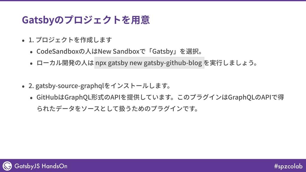 #spzcolab GatsbyJS HandsOn • 1. プロジェクトを作成します • ...