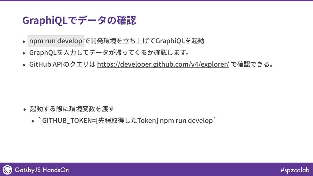 #spzcolab GatsbyJS HandsOn • npm run develop で開...