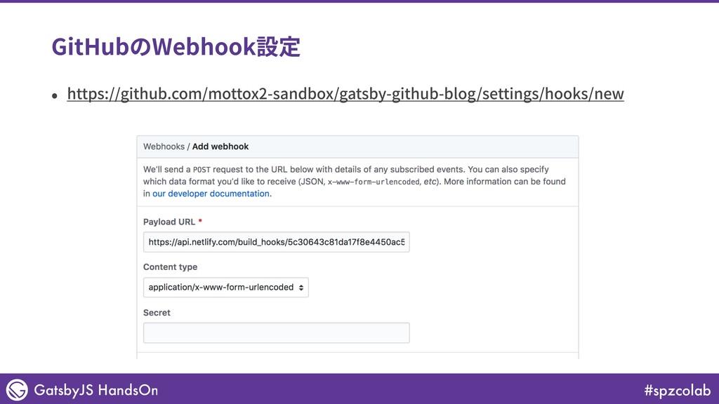 #spzcolab GatsbyJS HandsOn GitHubのWebhook設定 • h...