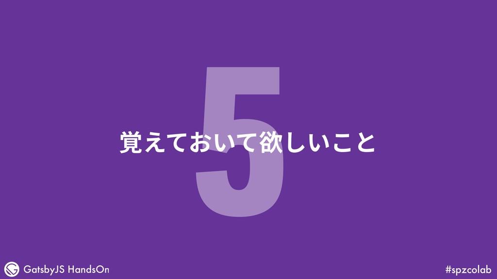 #spzcolab GatsbyJS HandsOn 覚えておいて欲しいこと 5