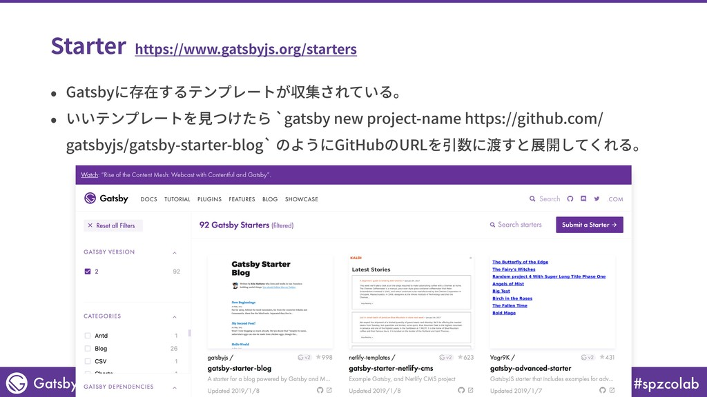 #spzcolab GatsbyJS HandsOn Starter • Gatsbyに存在す...