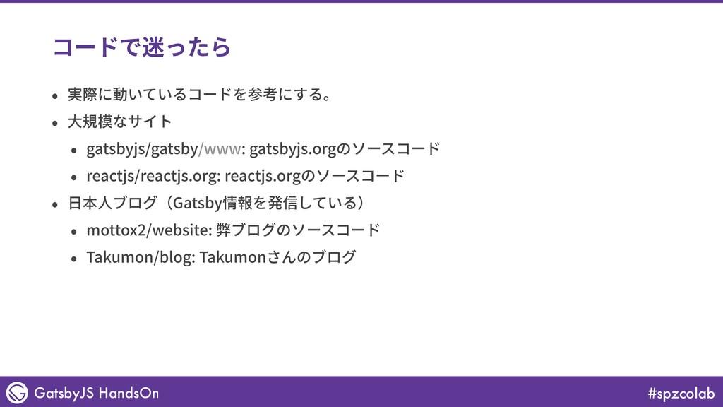 #spzcolab GatsbyJS HandsOn コードで迷ったら • 実際に動いているコ...