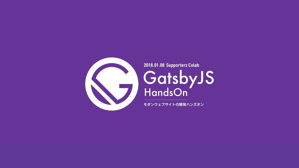 #spzcolab GatsbyJS HandsOn