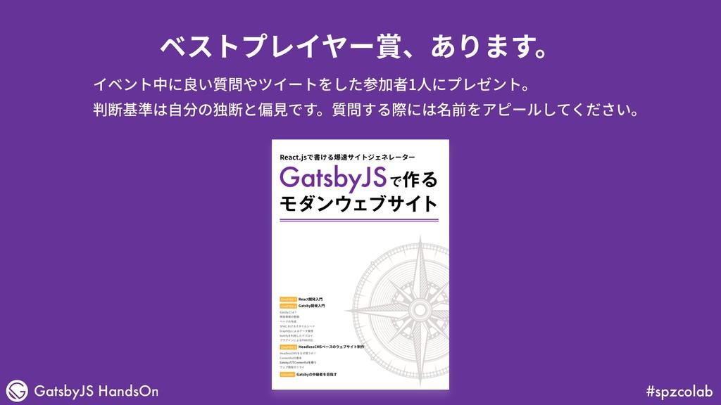 #spzcolab GatsbyJS HandsOn ベストプレイヤー賞、あります。 イベント...