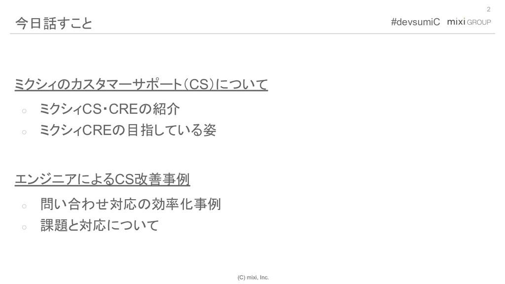 (C) mixi, Inc. #devsumiC ミクシィのカスタマーサポート(CS)について...