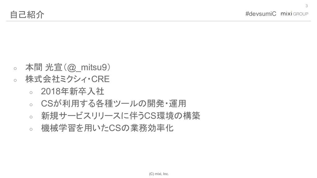 (C) mixi, Inc. #devsumiC ○ 本間 光宣(@_mitsu9) ○ 株式...