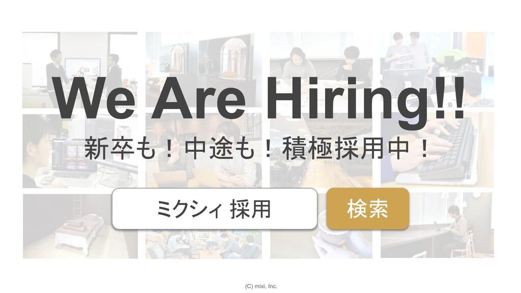(C) mixi, Inc. We Are Hiring!! 新卒も!中途も!積極採用中! ミ...