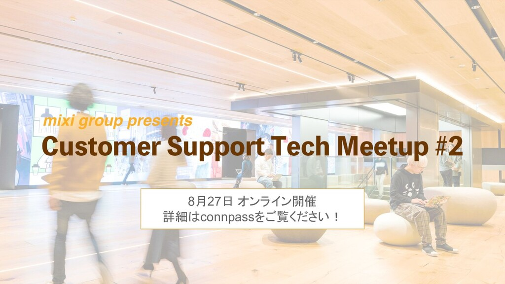 (C) mixi, Inc. #devsumiC tech meetupの情報を入れる 33 ...