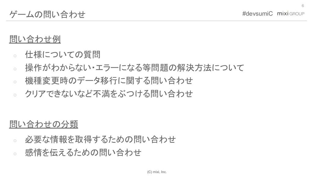 (C) mixi, Inc. #devsumiC 問い合わせ例 ○ 仕様についての質問 ○ 操...
