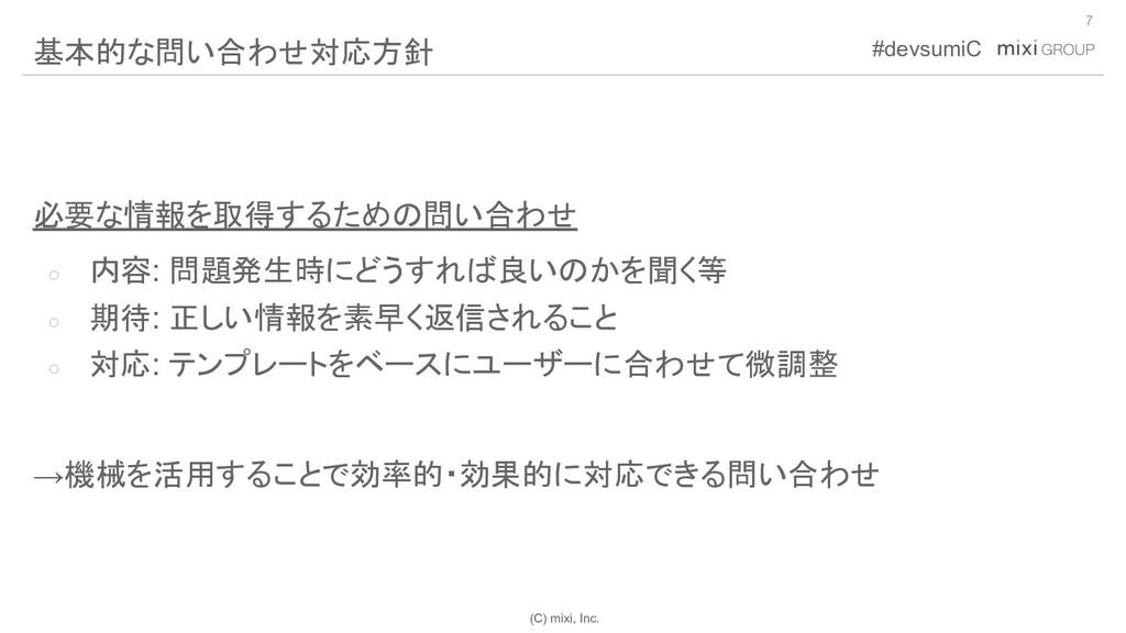 (C) mixi, Inc. #devsumiC 必要な情報を取得するための問い合わせ ○ 内...