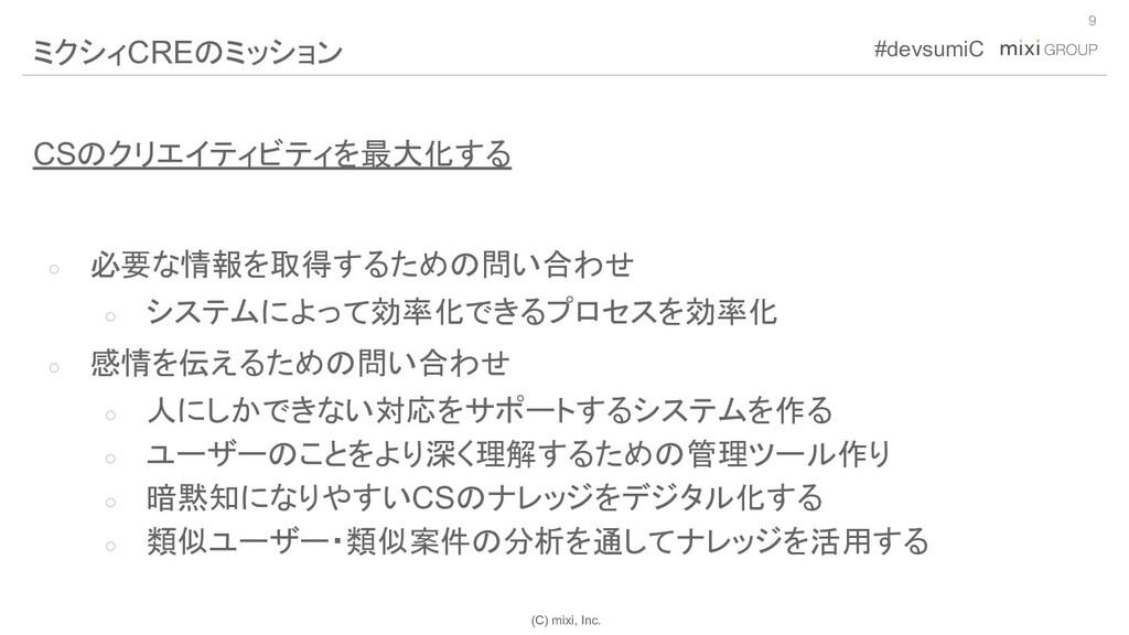 (C) mixi, Inc. #devsumiC CSのクリエイティビティを最大化する ○ 必...
