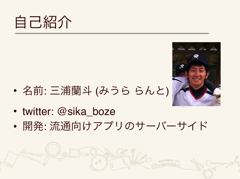 ࣗݾհ • ໊લ: Ӝའే (Έ͏Β ΒΜͱ) • twitter: @sika_boze...