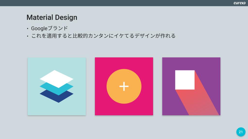 21 Material Design ˖ Googleـٓٝس ˖ ֿ黝欽ׅה嫰鯰涸ؕ...