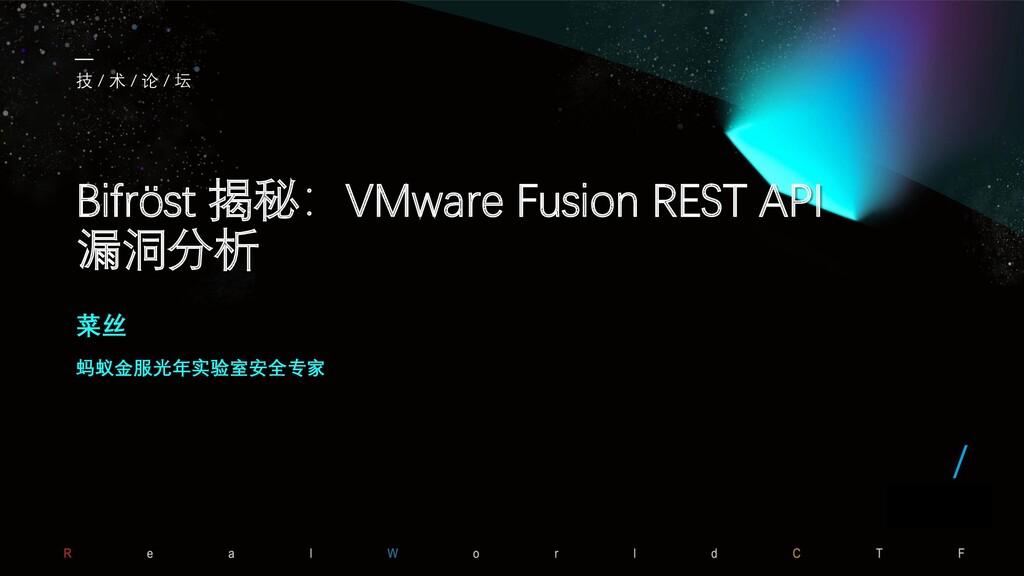 技 / 术 / 论 / 坛 Bifröst 揭秘:VMware Fusion REST API...