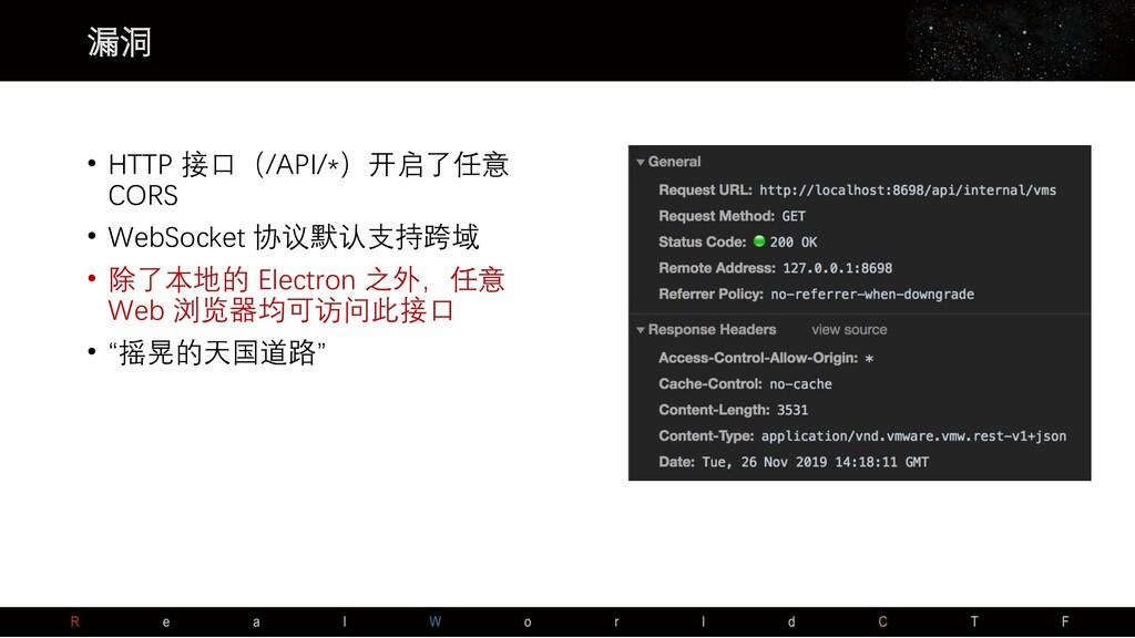 漏洞 • HTTP 接口(/API/*)开启了任意 CORS • WebSocket 协议默认...