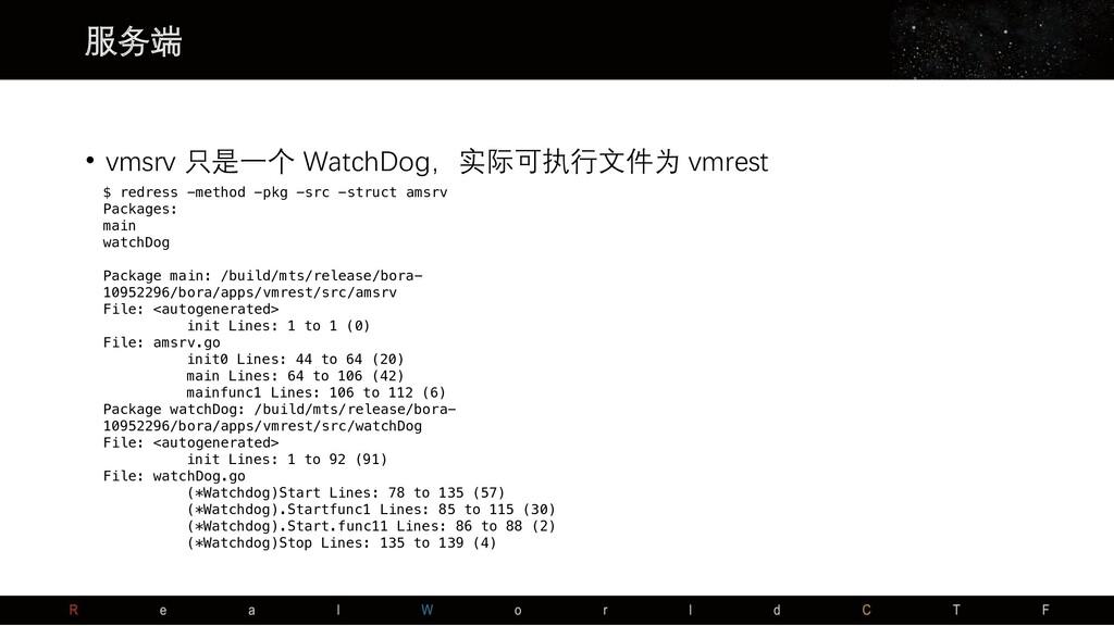 服务端 • vmsrv 只是一个 WatchDog,实际可执行文件为 vmrest $ red...