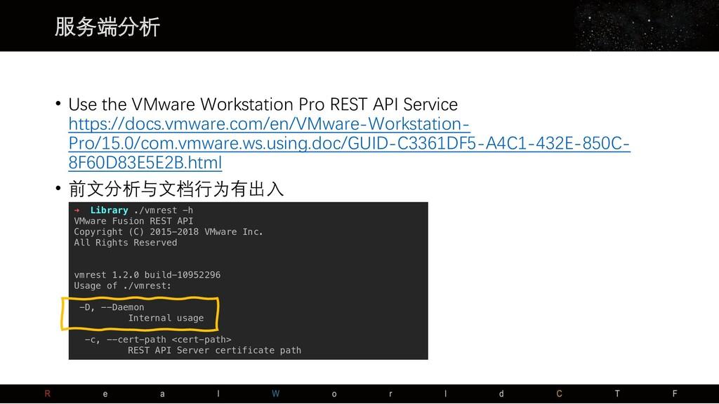 服务端分析 • Use the VMware Workstation Pro REST API...