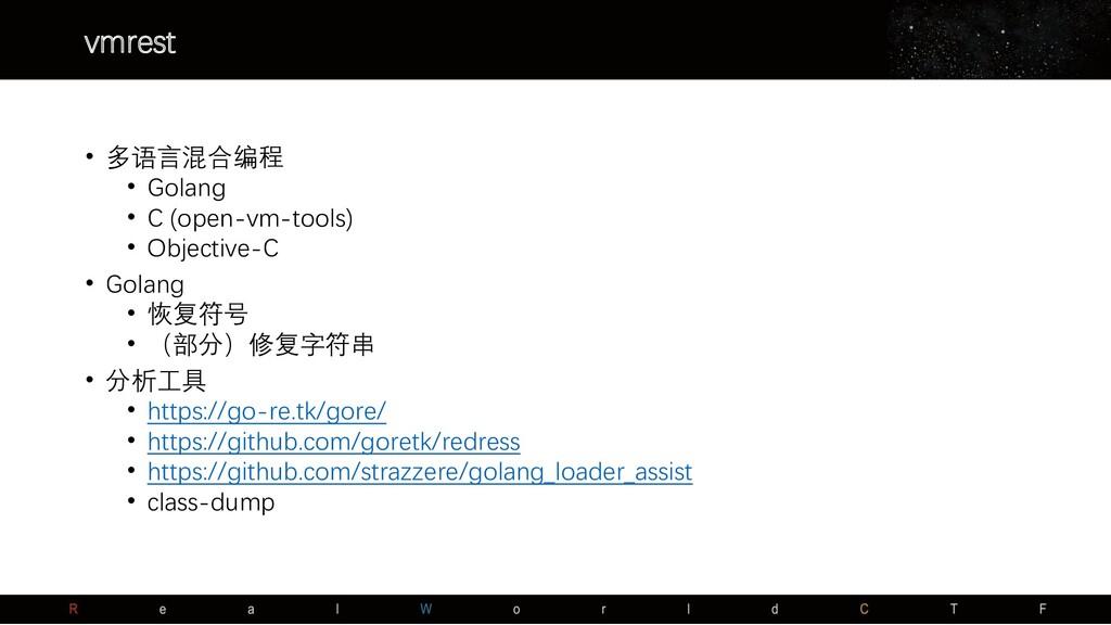vmrest • 多语言混合编程 • Golang • C (open-vm-tools) •...