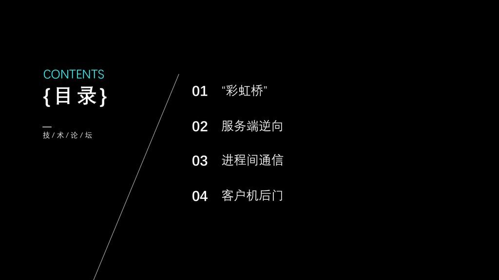 """CONTENTS {目录} 技 / 术 / 论 / 坛 • 网络安全:从入门到放弃 """"彩虹桥""""..."""