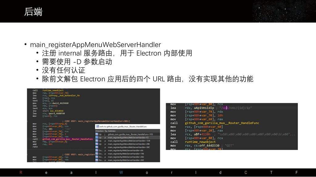 后端 • main_registerAppMenuWebServerHandler • 注册 ...