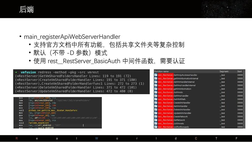 后端 • main_registerApiWebServerHandler • 支持官方文档中...