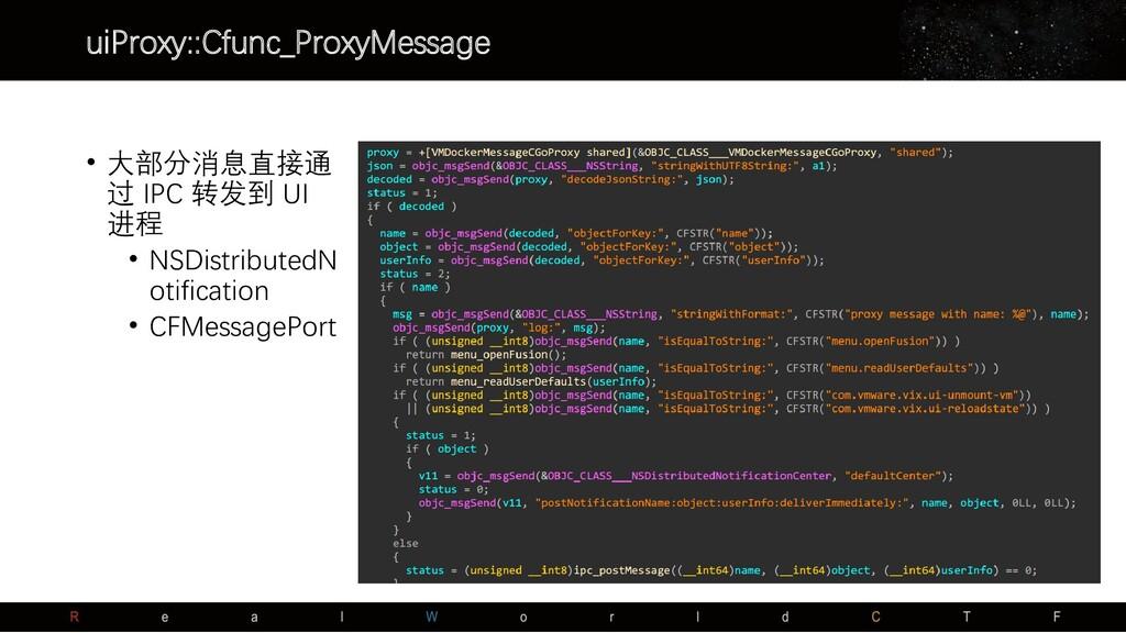 uiProxy::Cfunc_ProxyMessage • 大部分消息直接通 过 IPC 转发...