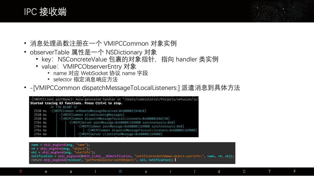 IPC 接收端 • 消息处理函数注册在一个 VMIPCCommon 对象实例 • observ...